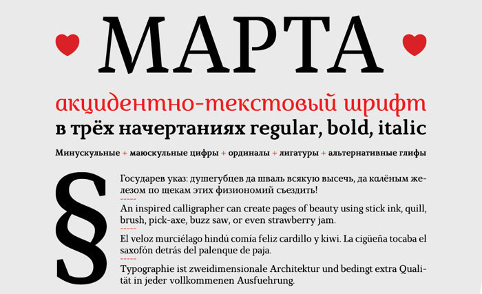 Free Serif Fonts To Download - 27 Hand-Picked Examples