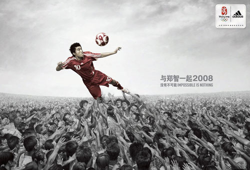 adidas print advertisement china beijing football