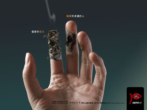 No Smoking Print Advertisement