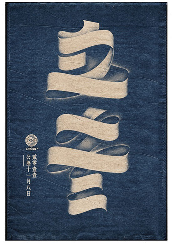 24 Solar Terms of China-Li Dong Chinese Characters Typography
