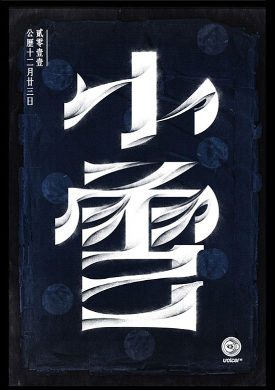 24 Solar Terms of China-Xiao Xue Chinese Characters Typography