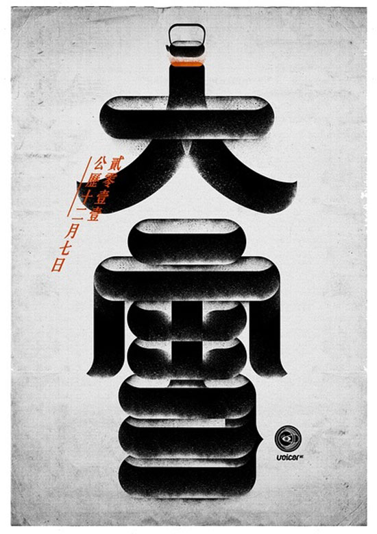 24 Solar Terms of China-Da Xue Chinese Characters Typography