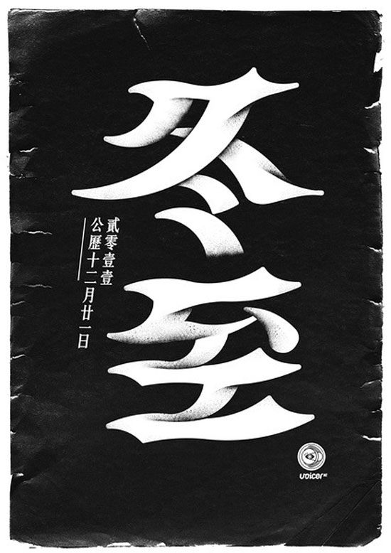 24 Solar Terms of China-Dong Zhi Chinese Characters Typography
