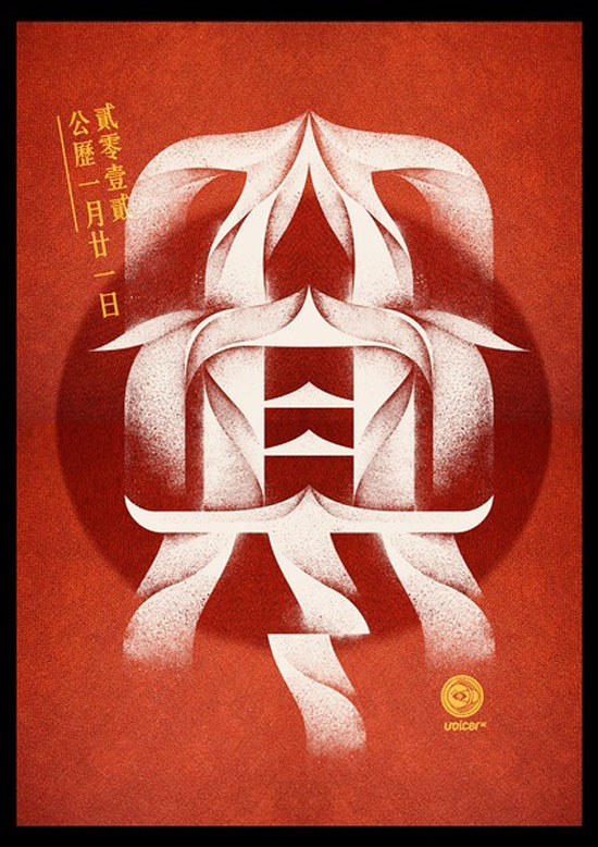 24 Solar Terms of China-Da Han Chinese Characters Typography