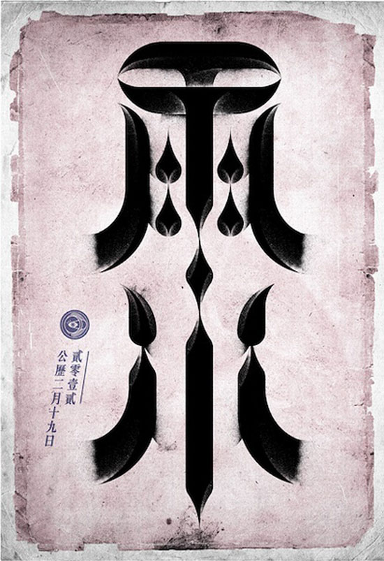 24 Solar Terms of China-Yu Sh Chinese Characters Typography