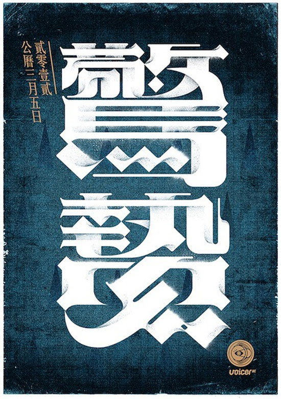 24 Solar Terms of China-Jing Zhe Chinese Characters Typography