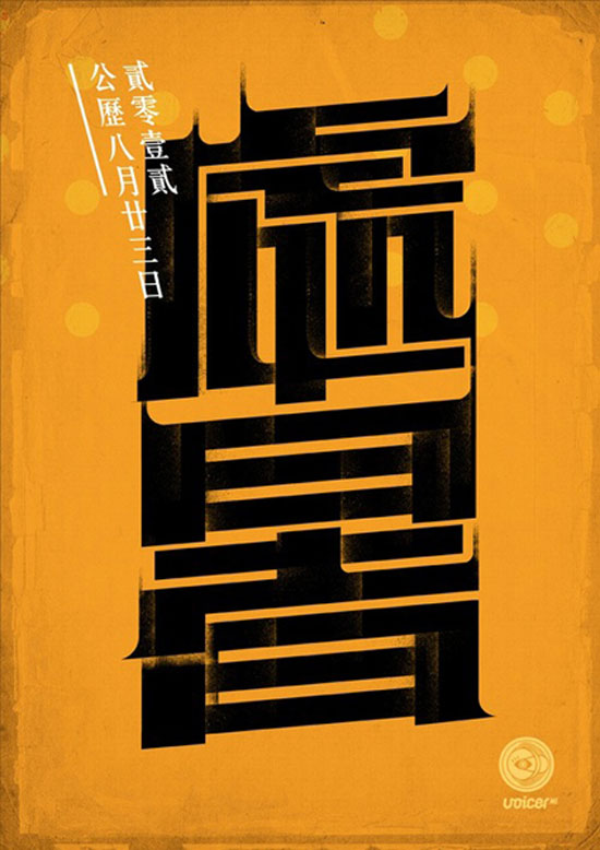 24 Solar Terms of China-Chu Shu Chinese Characters Typography