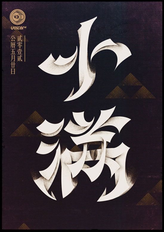 24 Solar Terms of China-Xiao Man Chinese Characters Typography