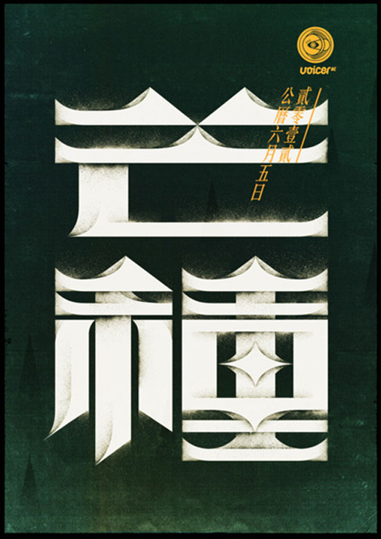 24 Solar Terms of China-Mang Zhong Chinese Characters Typography