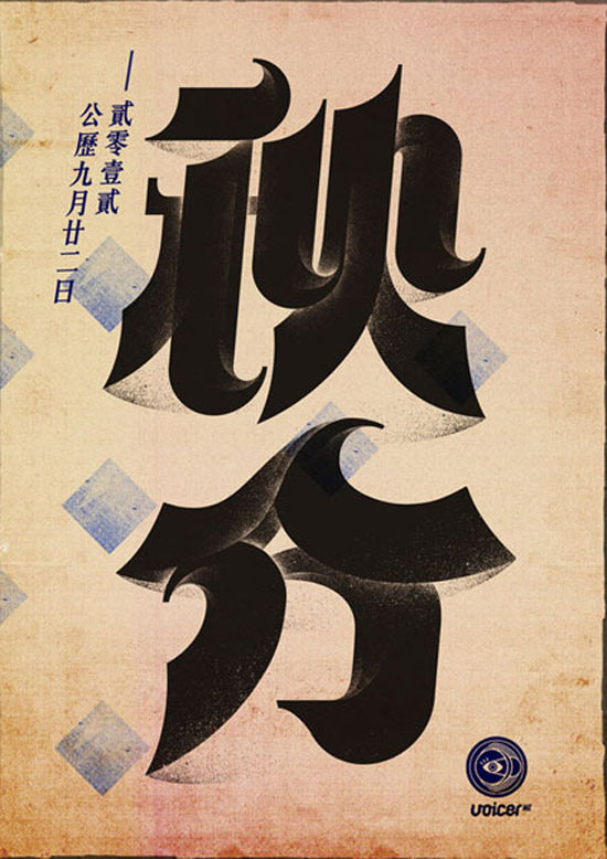 24 Solar Terms of China-Qiu Feng Chinese Characters Typography