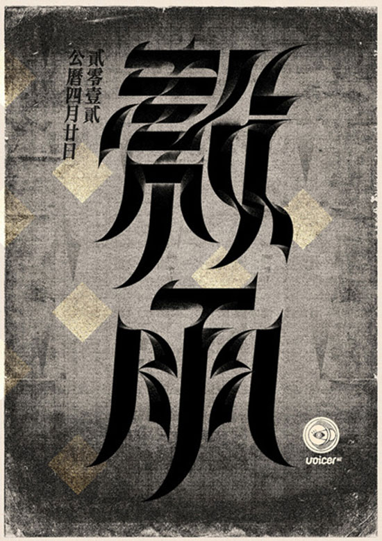 24 Solar Terms of China-Gu Yu Chinese Characters Typography