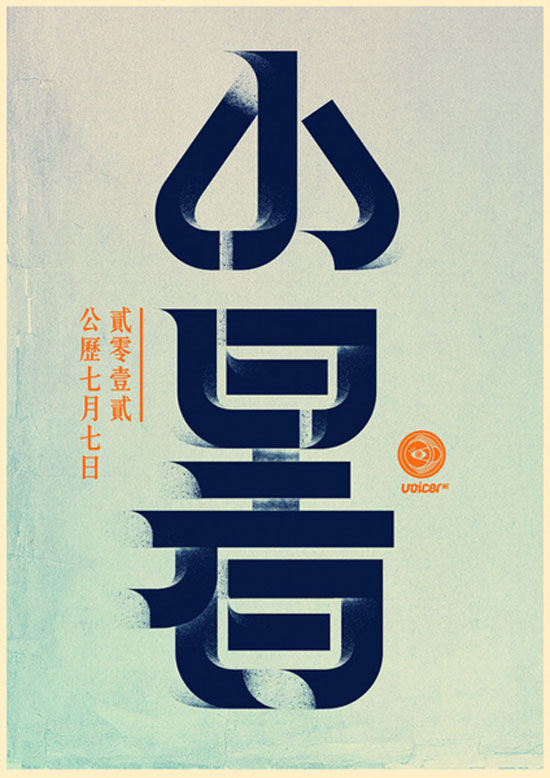 24 Solar Terms of China-Xiao Shu Chinese Characters Typography