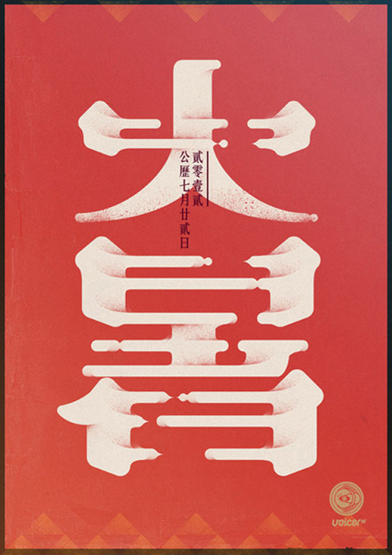 24 Solar Terms of China-Da Shu Chinese Characters Typography