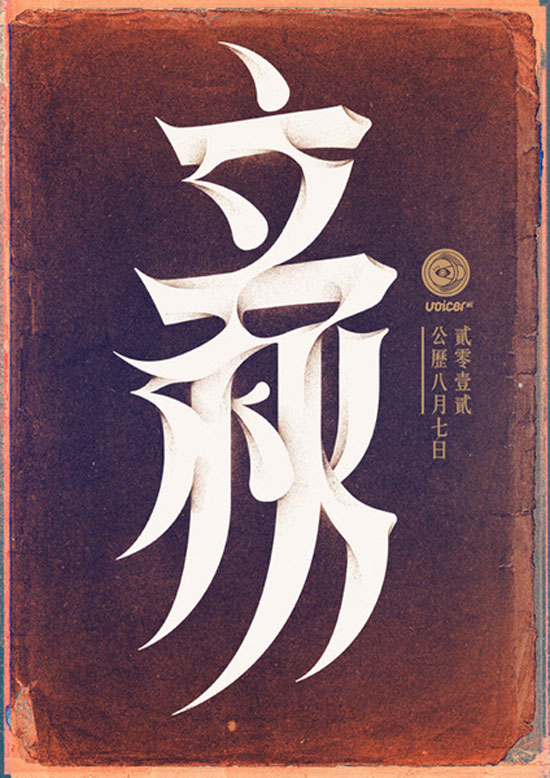 24 Solar Terms of China-Li Qiu Chinese Characters Typography