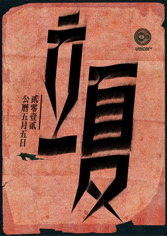 24 Solar Terms of China-Li Xia Chinese Characters Typography