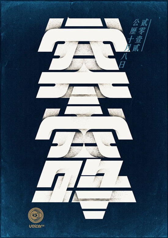 24 Solar Terms of China-Han Lu Chinese Characters Typography