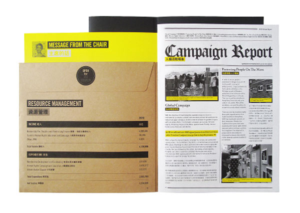 Amnistía-Internacional-Hong-Kong-Definición de diseño editorial anual, consejos y ejemplos