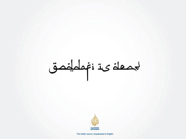 aljazeera_network_the_arabic_source_broadcasted_in_english Ideas de publicidad: 500 anuncios creativos y geniales