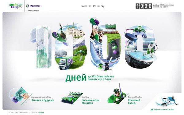 1000 days - Megafon Russian Design Inspiration