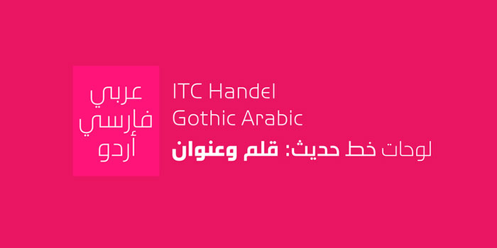 Arabic Fonts: 60+ Fonts Available For Download (Free and