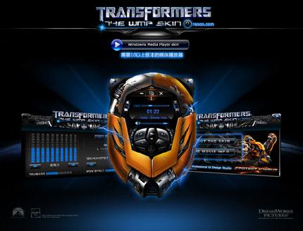 Transformers Windows Media Player skin